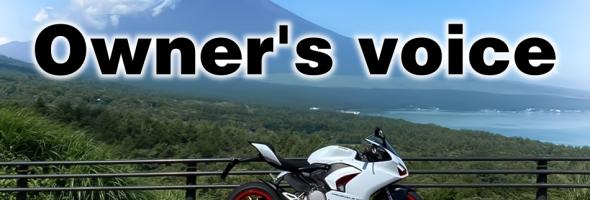 【オーナーズボイス】走る楽しみを堪能するバイク!!